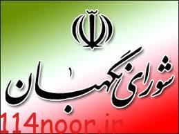 پیام دفتر نظارت و بازرسی بر انتخابات (شورای نگهبان)شهرستان گچساران بمناسبت هفته بسیج